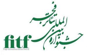 «دیگرگونههای اجرایی» جشنواره تئاتر فجر معرفی شدند