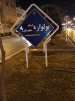 تغییر خودجوشِ نامِ یک بلوار در مشهد به شجریان
