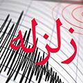 تهران در برابر زلزله، ۲۰درصد آمادگی دارد