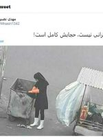 توئیت معنادارِ سردبیر سابق کیهان درباره زنِ زبالهگرد