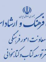 توضیح وزارت فرهنگ و ارشاد اسلامی درباره اصلاحیه یک کتاب