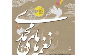 جشنواره موسیقی نغمههای محمدی (ص) تمدید شد