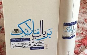 جشننامهای برای او که تلاش و توجهش دوستی و تقریب مسلمانان است