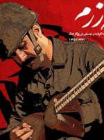 جنگ جنگ تا موسیقی؛ گفتوگو با کارگردان «بزم رزم»