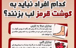 خبرآنلاین – اینفوگرافیک | کدام افراد نباید به گوشت قرمز لب بزنند؟