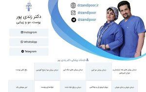 درمان طاسی و ریزش مو با دکتر محمد تقی زندی پور