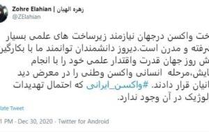 در واكسن ایرانی احتمال تهدید بیولوژیک نیست