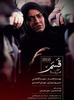 راهنمای اکران روز: «قسم» ساخته محسن تنابنده