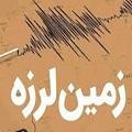 زمینلرزه ۴ریشتری در هفتکل