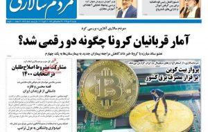 صفحه اول روزنامه های دوشنبه۲۲ دی۹۹