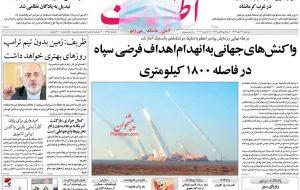 صفحه اول روزنامه های دوشنبه 29 دی 99