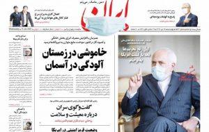 صفحه اول روزنامه های 4 شنبه 24 دی 99