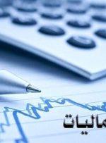 ضرورت اصلاح نظام مالیاتی؛ حرکت به سمت مالیات بر مجموع درآمد
