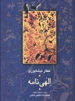 عشاق ناکام در شعر فارسی؛ «بکتاش و رابعه» و «سودابه و سیاوش»