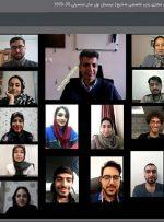 فردوسیپور و دانشجویانش در کلاس مجازی