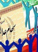 لغو سفارش فروش سهام عدالت ۲۱۰هزار نفر در کشور
