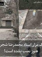 مزار استاد شجریان هنوز بدون سنگ قبر است