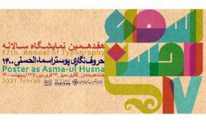 میزان جوایز نقدی نمایشگاه پوستر اسماءالحسنی، اعلام شد