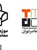 نشان موزه هنرهای معاصر تهران تغییر نمیکند
