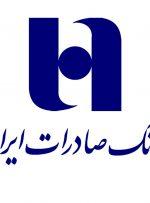 هماهنگی با بانک مرکزی برای ارائهی مهلت یک ماهه توسط بانک صادرات ایران به مهاجران فاقد کد شهاب