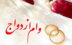 وام ازدواج ۷۰میلیون تومانی میشود/ مصوبه کمیسیون تلفیق برای وام ازدواج ۱۴۰و ۲۰۰میلیونی