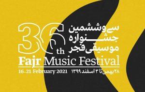 آخرین مهلت ثبت نام در جشنواره موسیقی فجر مشخص شد