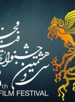 پررنگترین حواشی جشنواره فیلم فجر در روزهای آغازین