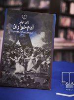 کتابهای پیشنهادی مهراوه شریفینیا