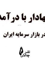 کتاب «اوراق بهادار با درآمد ثابت در بازارسرمایه ایران» به کتابخانه سازمان بورس رفت