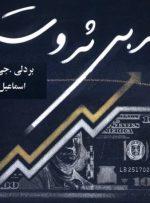 کتاب «مربی ثروت» به کتابخانه سازمان بورس رفت
