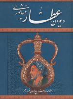 «گینس» در شعر فارسی!