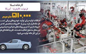 ۱۰ کارخانهی غول دنیا!