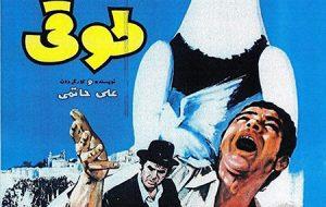 ۷ فیلم سرگرمکننده ناب از تاریخ سینمای ایران