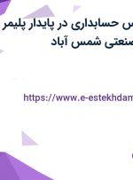 استخدام کارشناس حسابداری در پایدار پلیمر اوژن در شهرک صنعتی شمس آباد