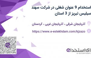 استخدام 9 عنوان شغلی در شرکت سهند سیلیس تبریز از 3 استان