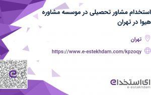 استخدام مشاور تحصیلی در موسسه مشاوره هیوا در تهران – «ای استخدام»