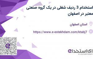 استخدام 3 ردیف شغلی در یک گروه صنعتی معتبر در اصفهان