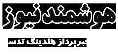 خبرگزاری هوشمند نیوز، اخبار هوشمند ورزشی، سیاسی اجتماعی و فرهنگی