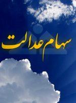 ارزش سهام عدالت من (۱۳ بهمن ماه)