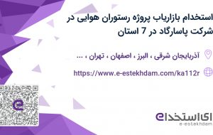 استخدام بازاریاب پروژه رستوران هوایی در شرکت پاسارگاد در 7 استان