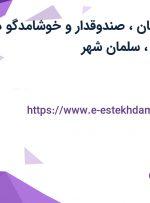 استخدام سرمیزبان، صندوقدار و خوشامدگو در محدوده متل قو، سلمان شهر