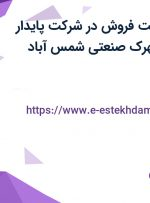 استخدام سرپرست فروش در شرکت پایدار پلیمر اوژن در شهرک صنعتی شمس آباد