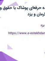 استخدام فروشنده حرفهای پوشاک با حقوق و مزایا در شیراز، کرمان و یزد