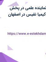 استخدام مدرپ (نماینده علمی) در  پخش بهداشتی بامداد کیمیا نفیس در اصفهان