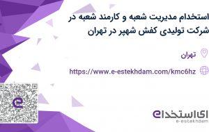 استخدام مدیریت شعبه و کارمند شعبه در شرکت تولیدی کفش شهپر در تهران