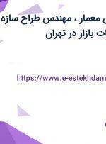 استخدام مهندس معمار، مهندس طراح سازه، کارشناس تحقیقات بازار در تهران