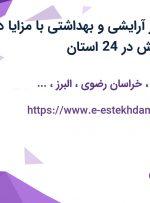 استخدام ویزیتور آرایشی و بهداشتی با مزایا در شرکت شکوفامنش در 24 استان