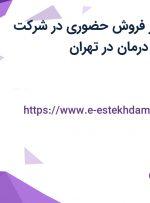 استخدام ویزیتور فروش حضوری در شرکت معتبر واران پرتو درمان در تهران