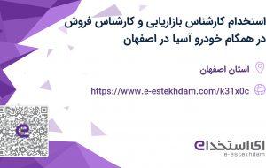 استخدام کارشناس بازاریابی و کارشناس فروش در همگام خودرو آسیا در اصفهان