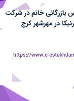 استخدام کارشناس بازرگانی خانم در شرکت کیمیاگر امرتات آرنیکا در مهرشهر کرج